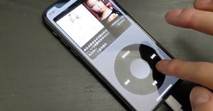 Une application transforme l'iPhone en iPod !