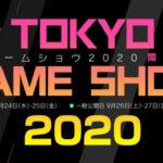 tokyo game show physique annule 150x150 - Coronavirus : 2000 iPhone distribués aux passagers du paquebot en quarantaine