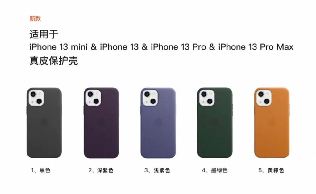 iPhone 13 : les coques d'Apple se dévoilent